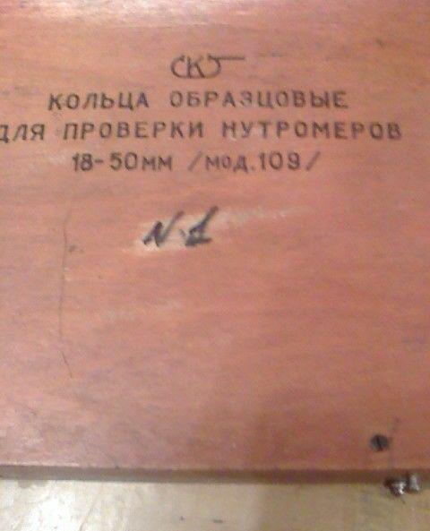 Кольца измерительные (образцовые) и установочные 929.4 модель 109